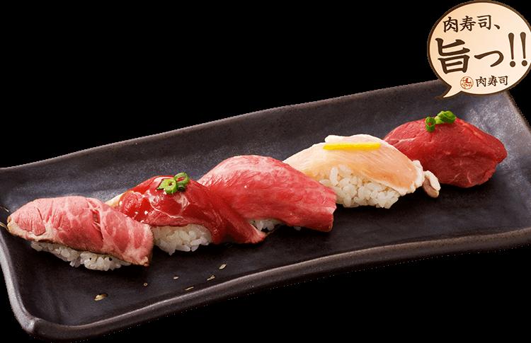 肉寿司、旨っ!!