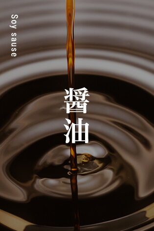 醤油 Soy sause