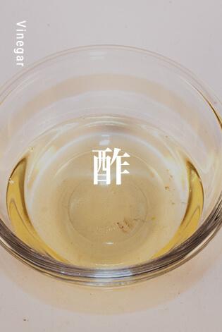 酢 Vinegar